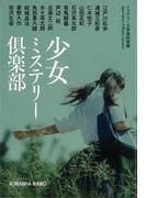 【アウトレットブック】少女ミステリー倶楽部-光文社文庫