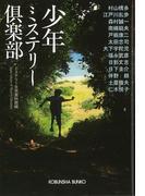 【アウトレットブック】少年ミステリー倶楽部-光文社文庫