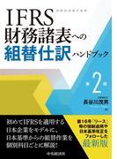 IFRS財務諸表への組替仕訳ハンドブック 国際財務報告基準 第2版