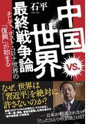 中国vs.世界 最終戦争論 そして、ポスト・コロナ世界の「復興」が始まる