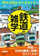 読めば読むほどおもしろい鉄道の雑学 (知的生きかた文庫)