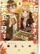 ご飯つくりすぎ子と完食系男子 8 (バーズコミックス)