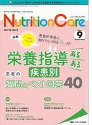 Nutrition Care 患者を支える栄養の「知識」と「技術」を追究する 第14巻9号(2021−9) 栄養指導あるある疾患別患者の質問&ベスト回答40