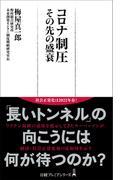 コロナ制圧 その先の盛衰 (日経プレミアシリーズ)