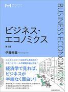 ビジネス・エコノミクス 第2版 (マネジメント・テキスト)
