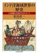インド洋海域世界の歴史 人の移動と交流のクロス・ロード (ちくま学芸文庫)