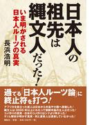 日本人の祖先は縄文人だった! いま明かされる日本人ルーツの真実