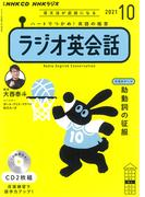 NHK CD ラジオ ラジオ英会話 2021年10月号