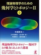 理論物理学のための幾何学とトポロジー 2