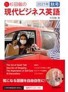 杉田敏の現代ビジネス英語 2021年秋号 (音声DL BOOK 語学シリーズ)