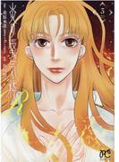 炎の蜃気楼R  3 (BONITA COMICS)