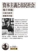 資本主義と市民社会 他十四篇 (岩波文庫)