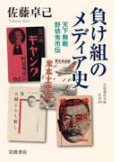 負け組のメディア史 天下無敵野依秀市伝 (岩波現代文庫 社会329)