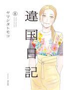 違国日記 8 Journal with witch (FC swing)