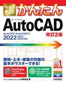 今すぐ使えるかんたんAutoCAD AutoCAD/AutoCAD LT 2022/2021/2020対応 改訂2版 (Imasugu Tsukaeru Kantan Series)