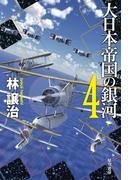 大日本帝国の銀河 4 (ハヤカワ文庫 JA)