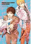レンタル男子の春都くんは幸せを届けたい 1 (FEEL コミックス)