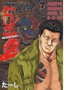 ドンケツ第2章 7 (YKコミックス)