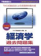 不動産鑑定士経済学過去問題集 2022年度版 (もうだいじょうぶ!!シリーズ)