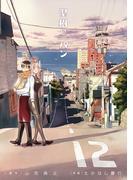 聖樹のパン(12) (ヤングガンガンコミックス)