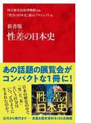 性差の日本史 新書版 (インターナショナル新書)