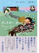 ヴィネガー・ガール (語りなおしシェイクスピア)