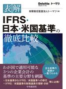表解IFRS・日本・米国基準の徹底比較