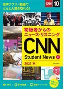 CNN Student News 初級者からのニュース・リスニング 2021秋