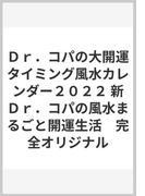 Dr.コパの大開運タイミング風水カレンダー2022 新Dr.コパの風水まるごと開運生活 完全オリジナル (新Dr.コパの風水まるごと開運生活)