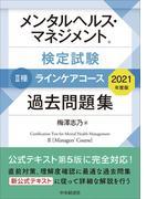 メンタルヘルス・マネジメント検定試験Ⅱ種ラインケアコース過去問題集 2021年度版