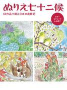 ぬりえ七十二候 60作品で綴る日本の歳時記 カラーセラピーで心も癒す