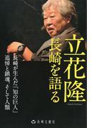 立花隆 長崎を語る 長崎が生んだ「知の巨人」 追悼と鎮魂、そして人類
