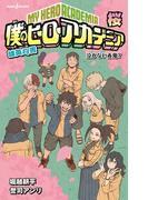 僕のヒーローアカデミア雄英白書 6 桜 (JUMP J BOOKS)