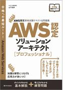 AWS認定ソリューションアーキテクト〈プロフェッショナル〉 AWS認定資格試験テキスト&問題集