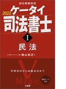 ケータイ司法書士 2022−1 民法