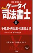ケータイ司法書士 2022−2 不登法・供託法・司法書士法