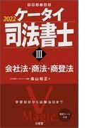 ケータイ司法書士 2022−3 会社法・商法・商登法