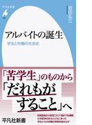 アルバイトの誕生 学生と労働の社会史 (平凡社新書)