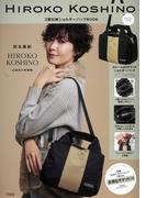 HIROKO KOSHINO 3層収納ショルダーバッグBOOK