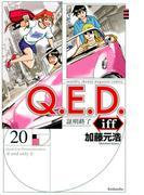 Q.E.D.iff 20 証明終了 (講談社コミックス月刊少年マガジン)