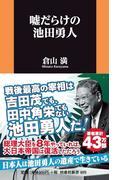 噓だらけの池田勇人 (扶桑社新書)