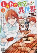 しあわせ食堂の異世界ご飯 4 (BF COMICS)