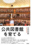 公共図書館を育てる
