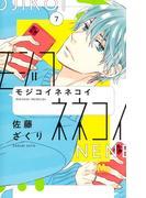 モジコイネネコイ 7 (マーガレットコミックス)