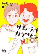 サムライカアサンNEO 1 (マーガレットコミックス)