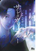 サレタガワのブルー 5 (マーガレットコミックス)