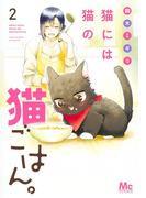 猫には猫の猫ごはん。 2 (マーガレットコミックス)