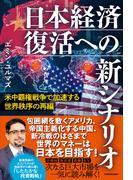 日本経済復活への新シナリオ 米中覇権戦争で加速する世界秩序の再編