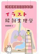 管理栄養士のためのイラスト解剖生理学 (栄養士テキストシリーズ)