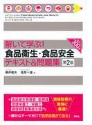 解いて学ぶ!食品衛生・食品安全テキスト&問題集 第2版